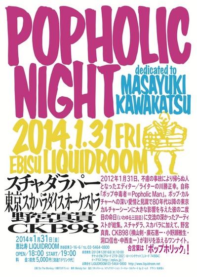 PopHolicNight_flyer_print1.jpg