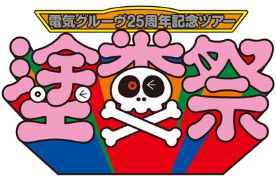 塗糞祭ロゴ2014_カラー.jpg