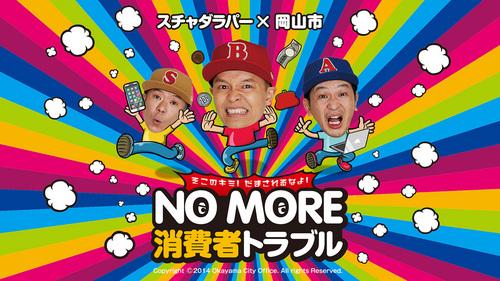 nomore_kokuchi.jpg