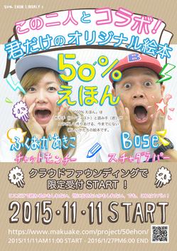 50ehon_chirashi.jpg
