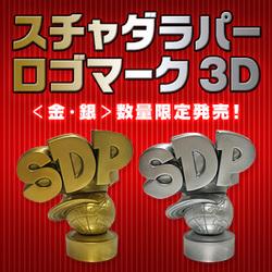 SP320_320.jpg