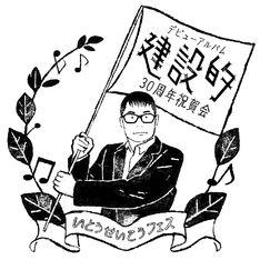 news_thumb_seikofes_logo.jpg