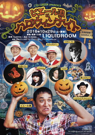 20161029_front.jpg