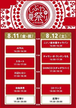 natsumatsuri_timetable.jpg