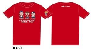SDP_T1_RED.jpg